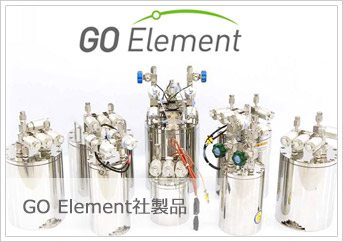 GO Element社製品